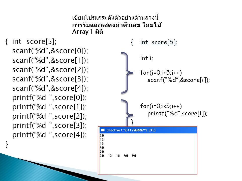 scanf( %d ,&score[0]); scanf( %d ,&score[1]); scanf( %d ,&score[2]);